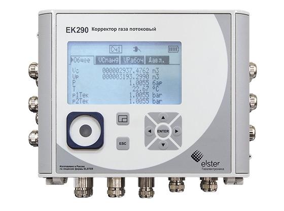 EK290 корректор газа потоковый